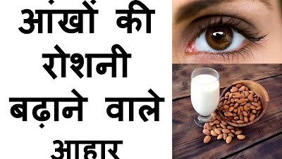 11 Diets that improves your eyesight, 11 Foods to Boost Health of your eyes