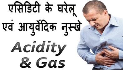 Gas aur Acidity se chhutkara paane ke kuch gharelu nuskhe
