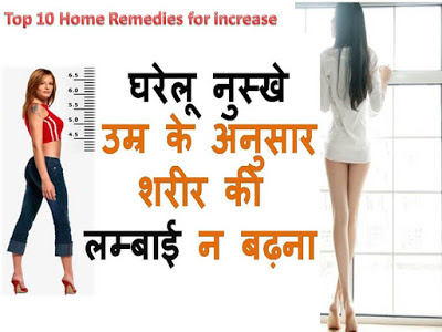 Home Remedies for increasing your height