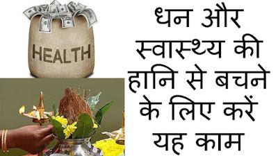 Top 10 Vastu Tips for health, Vastu Shastra Tips for money