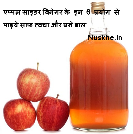 Apple cider vinegar ke in 6 prayog se paaiye saaf skin aur ghane hairs.