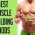 जानिये आखिर क्या है मसल्स बढ़ाने के लिए उचित आहार, Know about the Proper Diet to Gain Muscles