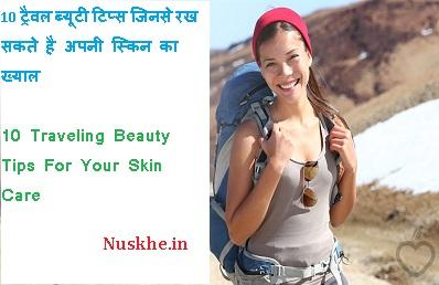 10 ट्रैवल ब्यूटी टिप्स जिनसे रख सकते है अपनी स्किन का ख्याल, 10 Traveling Beauty Tips For Your Skin Care