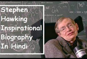 एक प्रेरणादायक कहानी - स्टीफन हॉकिंग जिन्होंने मौत को मात दे दी , An Inspirational Life Story of Stephen Hawking