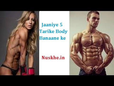 Jaaniye 5 Asaan Tarike Body Banaane ke
