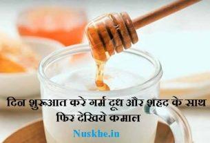 दिन शुरूआत करे गर्म दूध और शहद के साथ फिर देखिये कमाल , Start Your Day with Warm Milk and Honey