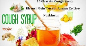 10 Gharelu Cough Syrup Khansi Mein Turant Araam Ke Liye