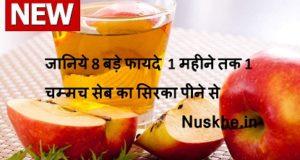 जानिये 8 बड़े फायदे 1 महीने तक 1 चम्मच सेब का सिरका पीने से, 8 Benefits of Drinking Apple Cider Vinegar for 1 Month