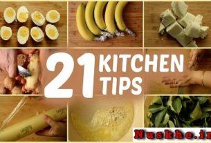 21 Kitchen Tips For All Time, 21 रसोई के टिप्स जो हर रोज आपके काम आएगी