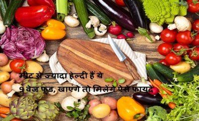 9 Vegetarian foods which are better then meat , मीट से ज्यादा हेल्दी हैं ये 9 वेज फूड, खाएंगे तो मिलेंगे ऐसे फायदे