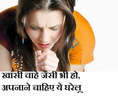 kisi bhi prakaar ki khaansi ko door karne ke liye apnaane chahiye yeh gharelu nuskhe