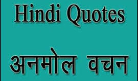 100 Inspirational and Motivational Quotes in Hindi