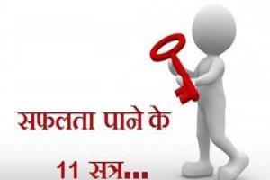 isi bhi karya mein safalta pane ke liye apnaaye yeh 8 sutra