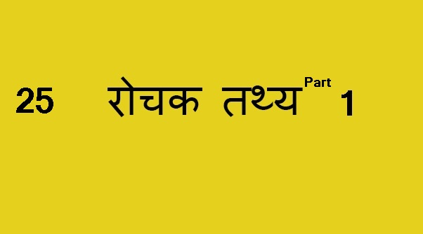 Interesting facts to know - Part 1, 25 रोचक तथ्य