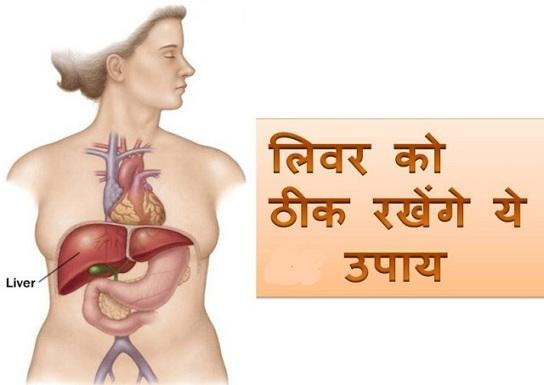 लिवर रोग के लक्षण , Jaaniye liver rog ke lakshan aur uske bachaav ke bare mein