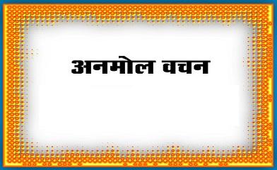 Top 11 Anmol Vachan Suvichaar