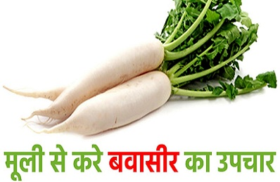Why Radish is Good in Piles Problem
