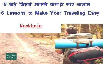 6 बातें जिससे आपकी यात्रा हो जाए आसान , 6 Lessons to Make Your Traveling Easy
