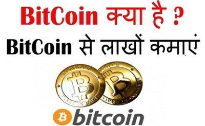 Know What is BITCOIN and whole story in detail in Hindi , जानिये Bitcoin क्या है और इसके पीछे की पूरी कहानी