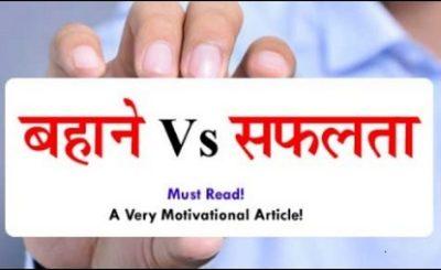 Must Read Very Motivational Excuse Verses Success , बहाने बनाम सफलता अवश्य पढ़े प्रेरणादायक
