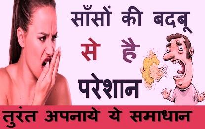 41 Home Remedies to Get Rid of Bad Breath , 41 नुस्खे मुंह की दुर्गंध दूर करने के