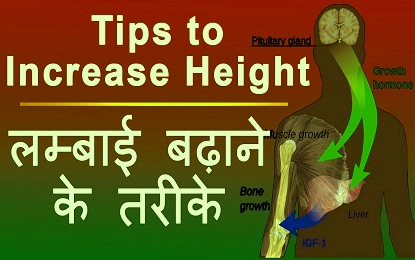 Increase Height easily with these 10 Home Remedies