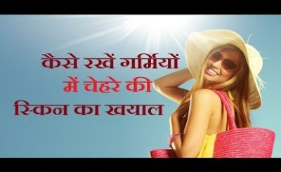 गर्मियों में चेहरे की देखभाल के लिए नुस्खे - Face and Skin Care in Summer