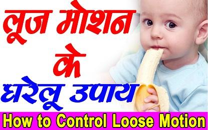 9 Home Remedies To Cure Diarrhea In Babies - बच्चों के पतले दस्त में तुरंत राहतदेय 9 घरेलू इलाज