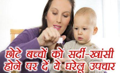 बच्चों की सर्दी तथा खांसी को दूर करने के 12 घरेलू नुस्खे , Bacho ki Sardi aur Khansi ke Gharelu Nuskhe