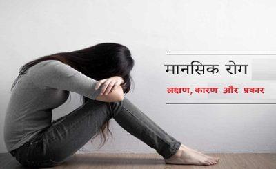 मानसिक रोग लक्षण, कारण और प्रकार What is Mental Disease, Symptoms Reasons Types