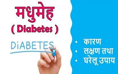 डायबिटीज- मधुमेह के लक्षण कारण इलाज़ और बचाव – Diabetes Symptoms, Reasons, Treatment and Safety