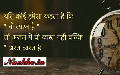 टाईम मैनेजमेंट के बारे में पूरी जानकारी | Everything about Time Management in Hindi