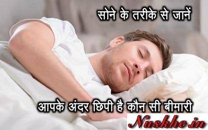 सोने के तरीके से जानें आपके अंदर छिपी है कौन सी बीमारी – Know Your Diseases from the Way You Sleeping