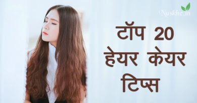 Balo Ki Care Tips In Hindi
