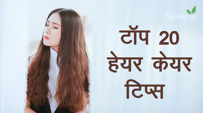 Gharelu Nuskhe In Hindi For Health Archives Nuskhe In