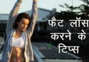 homemade tips for weight loss in Hindi