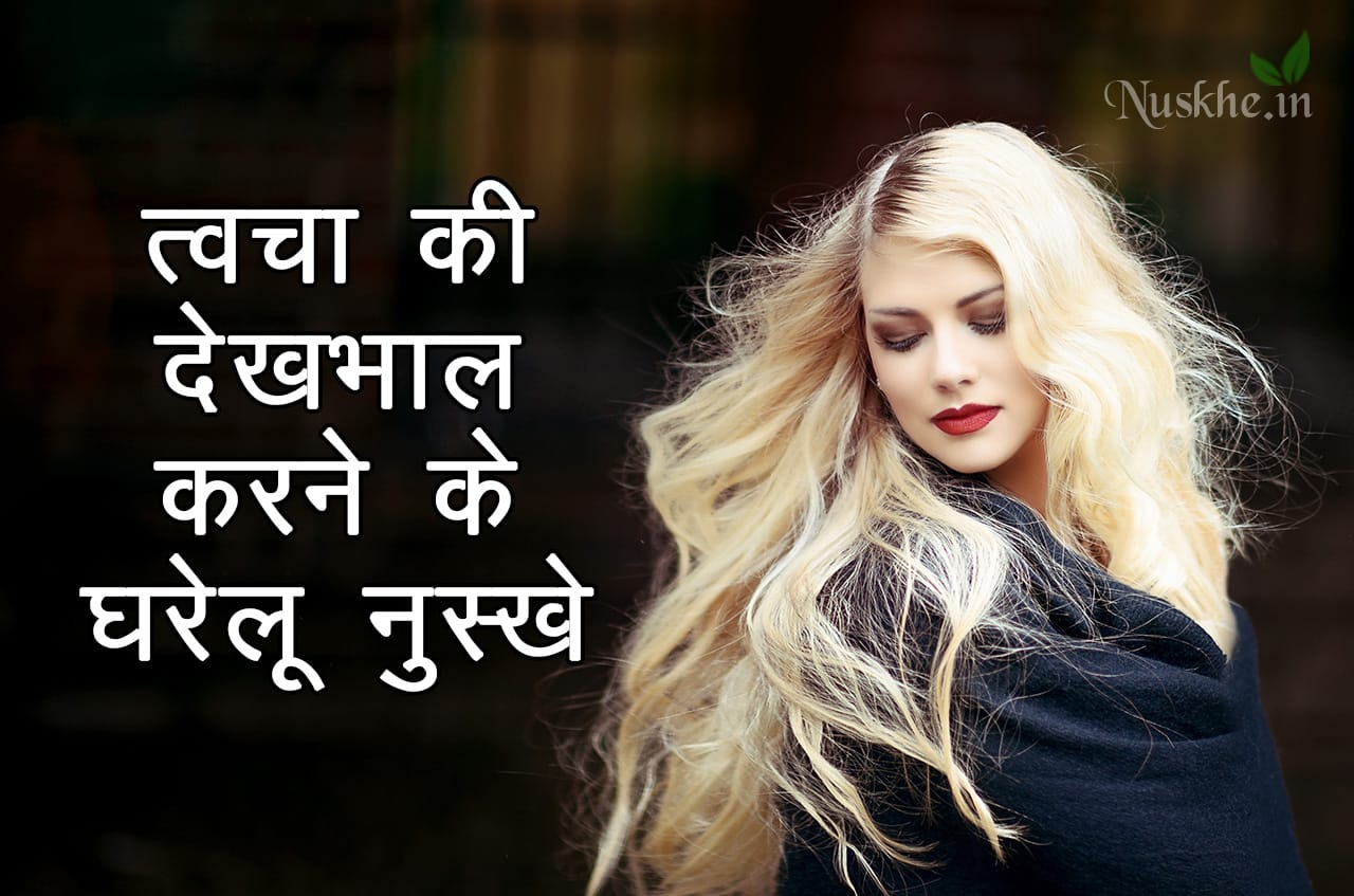 Skin Care Tips In Hindi at Home